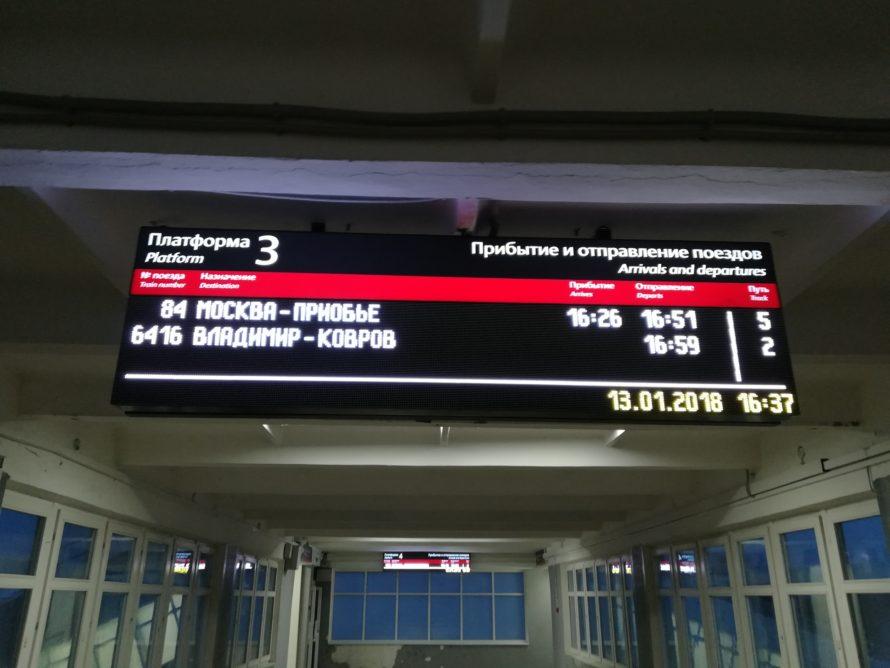 Train to Nizhny Novgorod