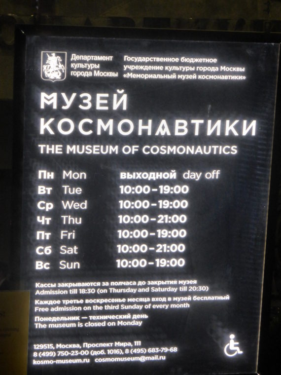 The opening hours for Visiting The Museum of Cosmonautics in Moscow